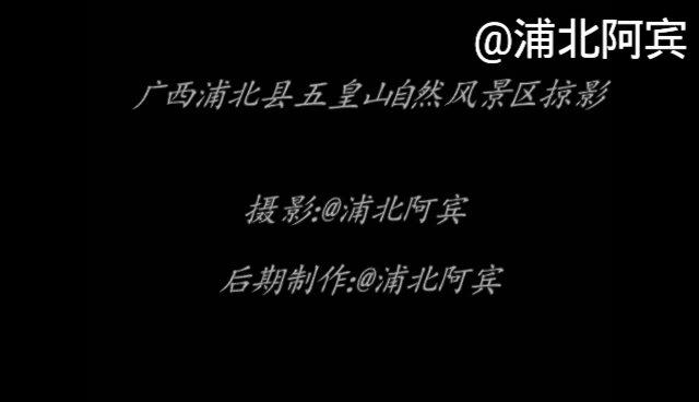 广西浦北县五皇山自然风景区